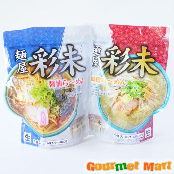 札幌ラーメン!麺屋彩未 味噌ラーメン 1食入り2袋セット