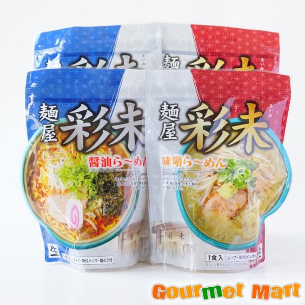 札幌ラーメン!麺屋彩未 味くらべ4食セット(みそ・しょうゆ各2食)