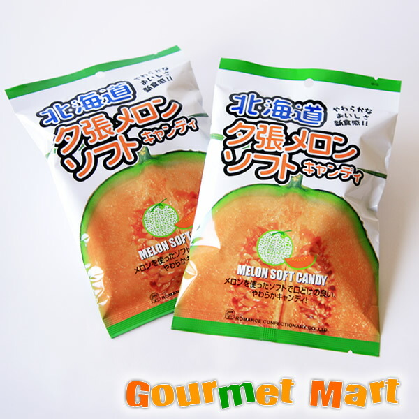 【ゆうパケット限定/送料込】ロマンス製菓 北海道夕張メロンソフトキャンディ 10袋入 1ケース