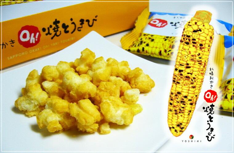 札幌おかき Oh!焼とうきび 18g×10袋