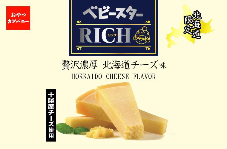 ベビースターRICH 贅沢濃厚北海道チーズ味(20g×6袋)