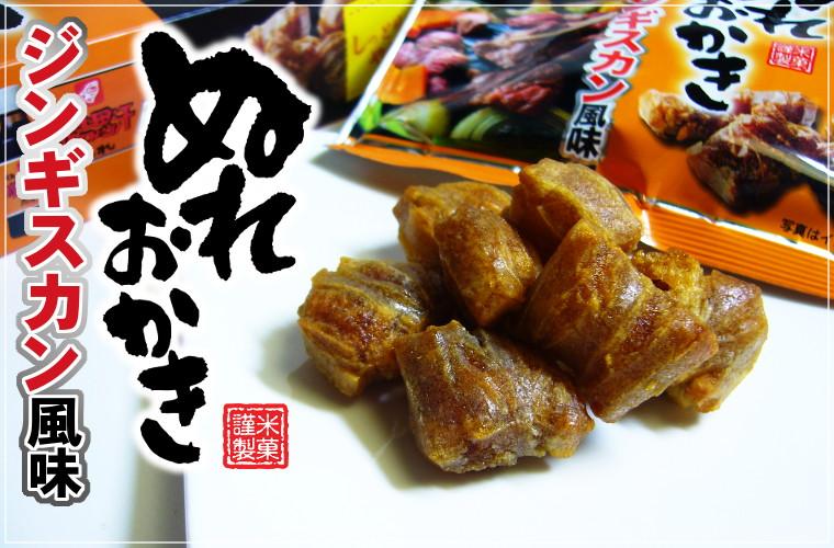 ぬれおかき ジンギスカン風味 50g×3袋