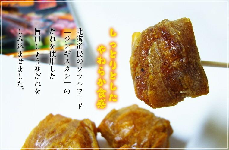 北海道民のソウルフード「ジンギスカン」のたれを使用した旨口醤油だれをしみ込ませました。