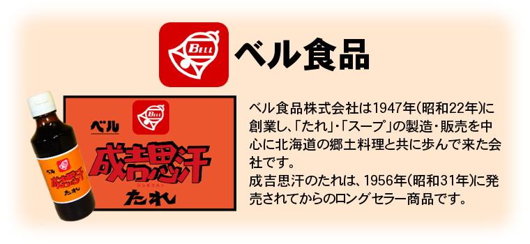 ベル食品株式会社は1947年(昭和22年)に創業し、「たれ」・「スープ」の製造・販売を中心に北海道の郷土料理と共に歩んで来た会社です。成吉思汗のたれは、1956年(昭和31年)に発売されてからのロングセラー商品です。