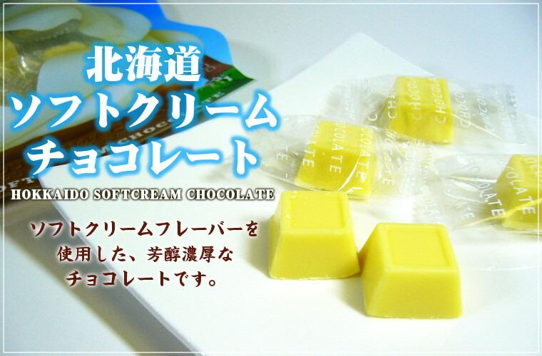 北海道 ソフトクリームチョコレート 11個入