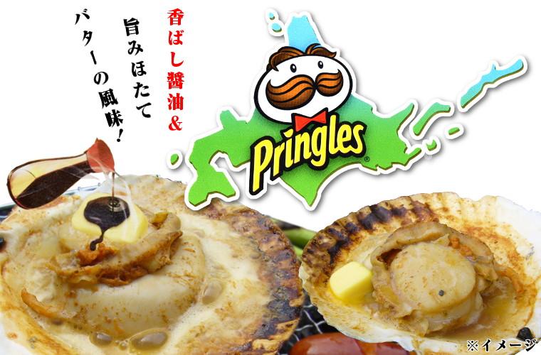 Pringlesが北海道のために開発した北海道限定フレーバーポテトチップス!