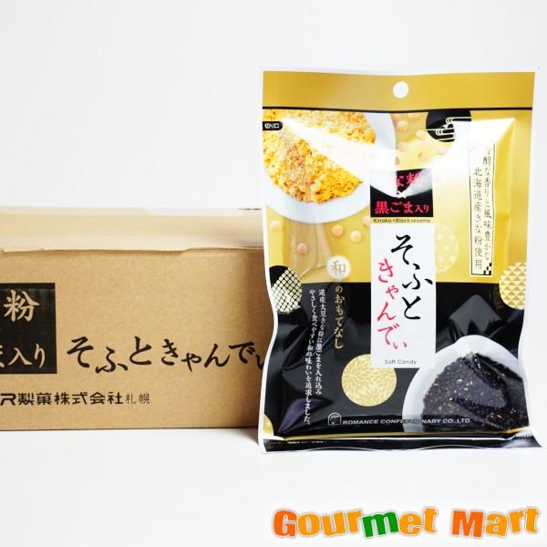 【ロマンス製菓】きな粉×黒ごま入り そふときゃんでぃ 10袋入 1ケース