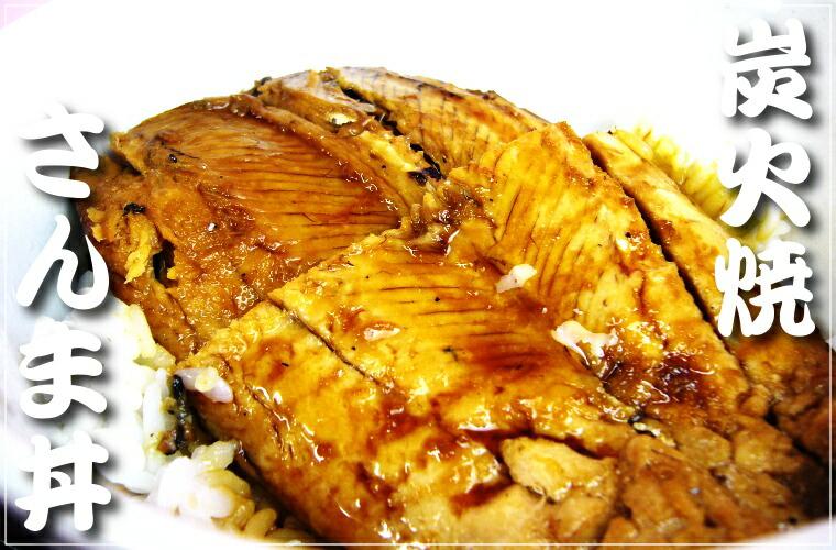 さんまの本場北海道東部厚岸でとれた、新鮮な秋刀魚を炭火でじっくり焼き上げました。脂ののったサンマで骨まで柔らかく蒲焼き仕上げになっています。