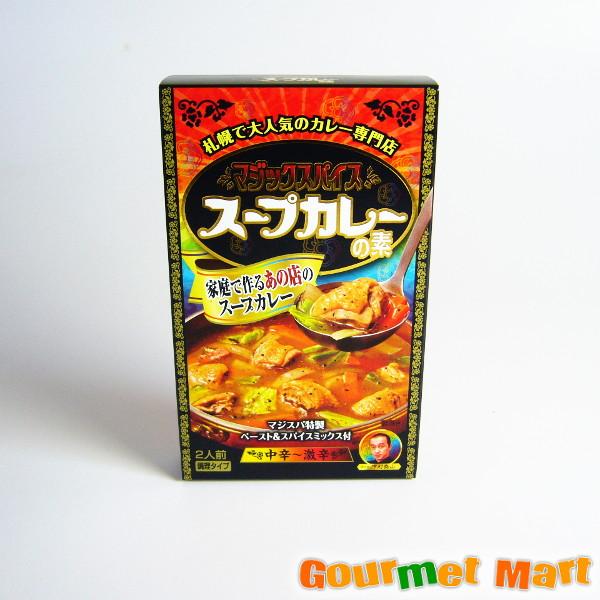 北海道スープカレー 北海道札幌発 マジックスパイス スープカレーの素 【ご当地カレー】をお取り寄せ