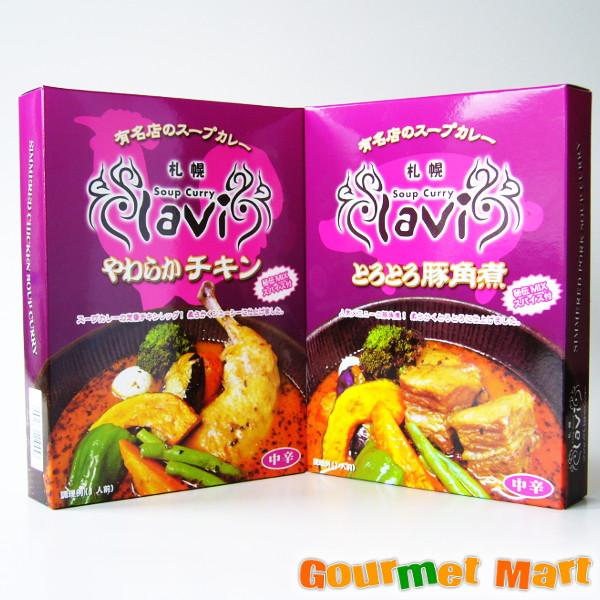 北海道スープカレー 札幌有名スープカレー専門店 lavi(らび) やわらかチキン・lavi(らび)とろとろ豚角煮 【ご当地カレー】をお取り寄せ