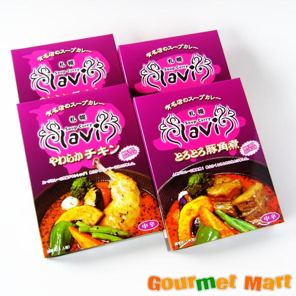 北海道スープカレー 札幌有名スープカレー専門店 lavi(らび)とろとろ豚角煮・lavi(らび)やわらかチキン各2個セット 【ご当地カレー】をお取り寄せ