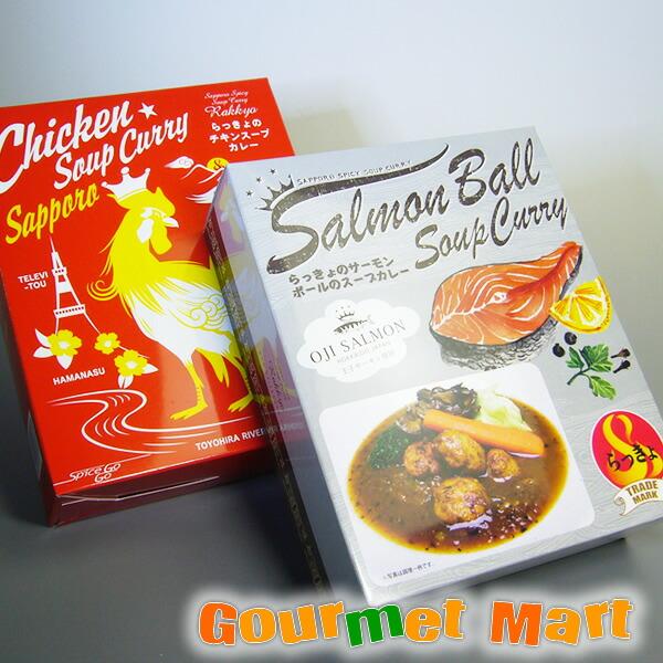 札幌スープカレー らっきょ チキン&サーモンボールスープカレー2個食べ比べセット
