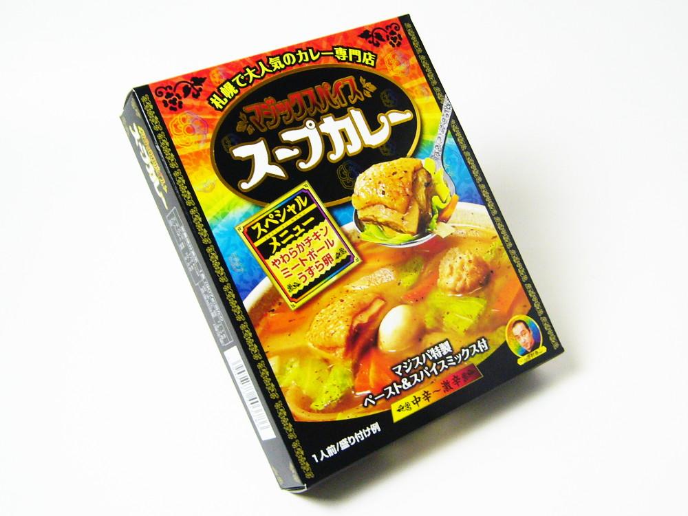 北海道スープカレー 北海道札幌発 マジックスパイス スープカレー スペシャルやわらかチキン 【ご当地カレー】をお取り寄せ