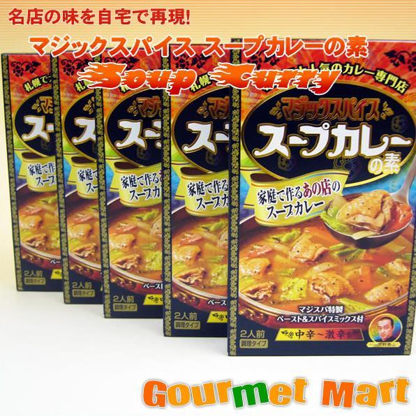 北海道スープカレー 北海道札幌発 マジックスパイス スープカレーの素×5個セット 【ご当地カレー】をお取り寄せ