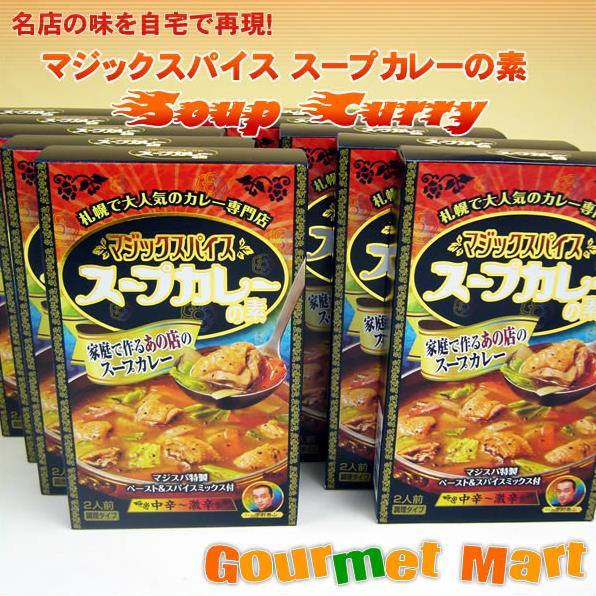 北海道スープカレー 北海道札幌発 マジックスパイス スープカレーの素×10個セット 【ご当地カレー】をお取り寄せ