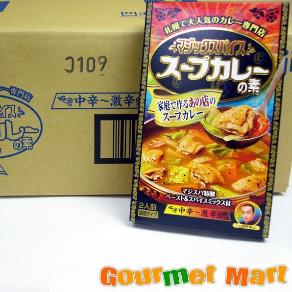 北海道スープカレー 北海道札幌発 マジックスパイス スープカレーの素×40個セット 【ご当地カレー】をお取り寄せ