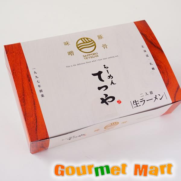 有名店ラーメン 北海道 札幌ラーメン「らーめんてつや」 とんこつみそ味 (2食入) 【ご当地ラーメン】をお取り寄せ