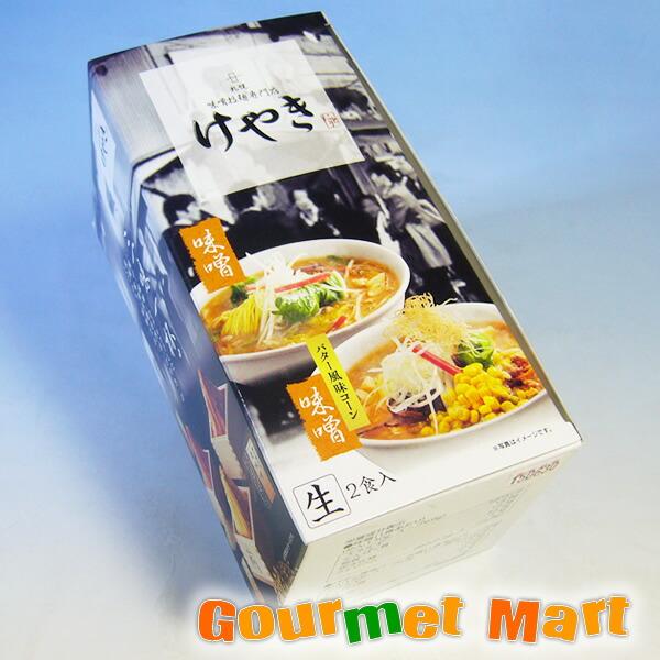 札幌ラーメン!欅(けやき)味噌ラーメン 2食入り