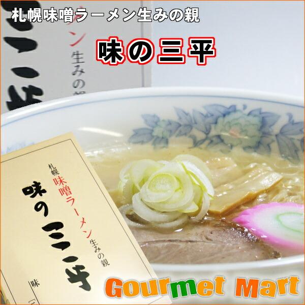 北海道 札幌ラーメン「味の三平」 みそ味 (2食入) 【ご当地ラーメン】をお取り寄せ