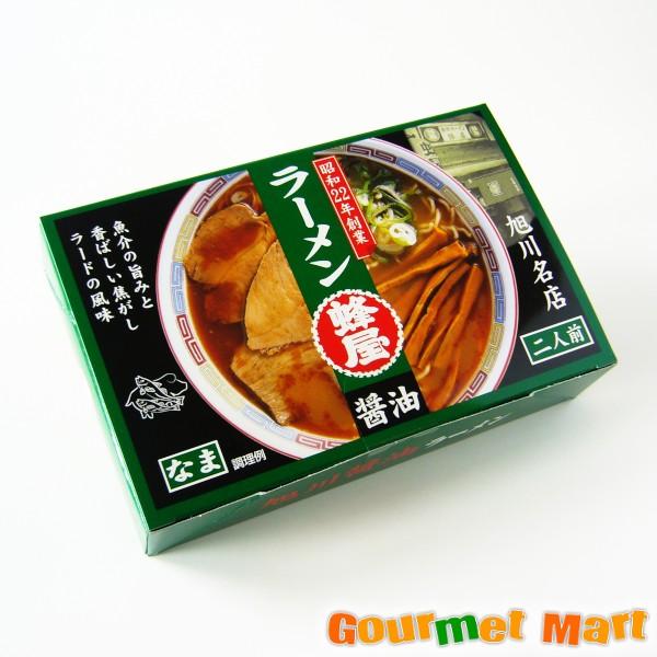 有名店ラーメン 北海道 旭川ラーメン 蜂屋(はちや) しょうゆ味 (2食入) 【ご当地ラーメン】をお取り寄せ