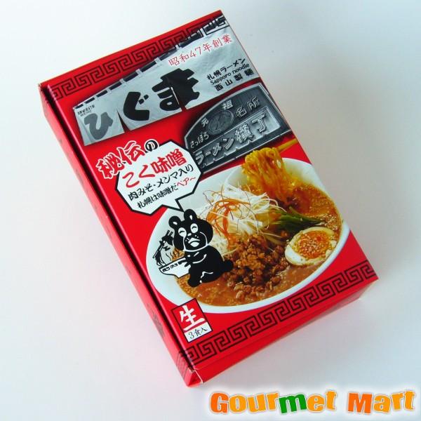 北海道 札幌ラーメン 「ひぐまラーメン」 みそ味 (3食入) 【ご当地ラーメン】をお取り寄せ
