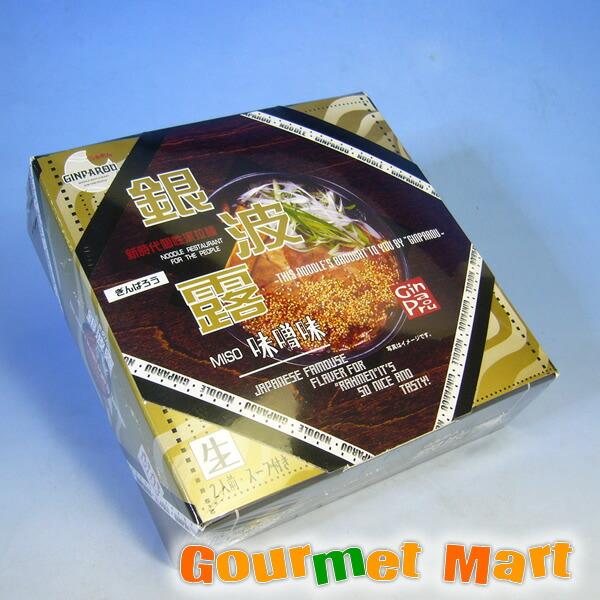 北海道 札幌ラーメン 「銀波露(ぎんぱろう)」 みそ味 (2食入) 【ご当地ラーメン】をお取り寄せ