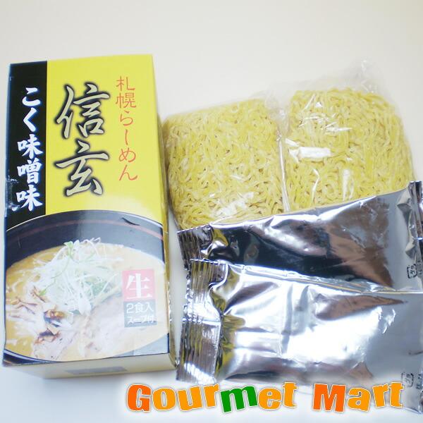 北海道 札幌ラーメン 「信玄」 こくみそ味 (2食入) 【ご当地ラーメン】をお取り寄せ