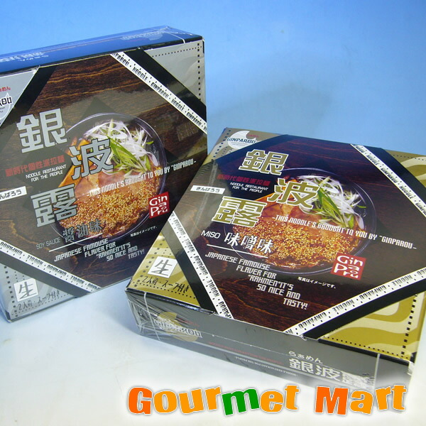 北海道 札幌ラーメン 「銀波露」 みそ味 (2食入)・しょうゆ味(2食入) 【ご当地ラーメン】をお取り寄せ