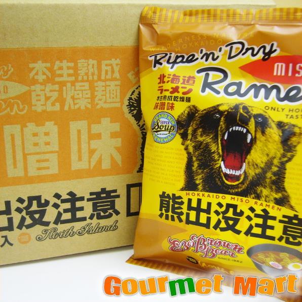 北海道旭川ラーメン「熊出没注意」 みそ味(1食入)×10食入 【ご当地ラーメン】をお取り寄せ