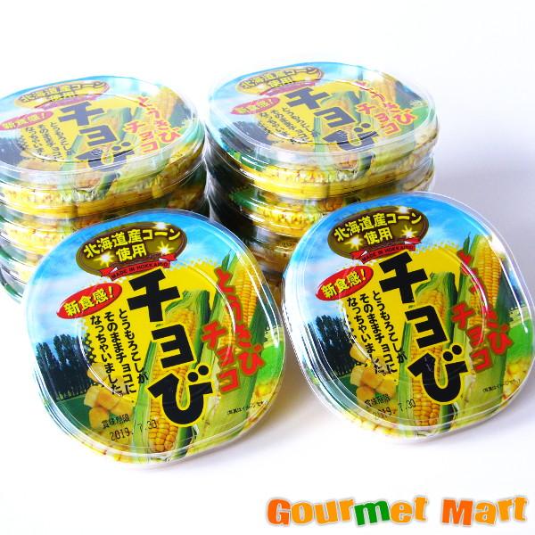 【昭和製菓】とうきびチョコ チョび×10個セット