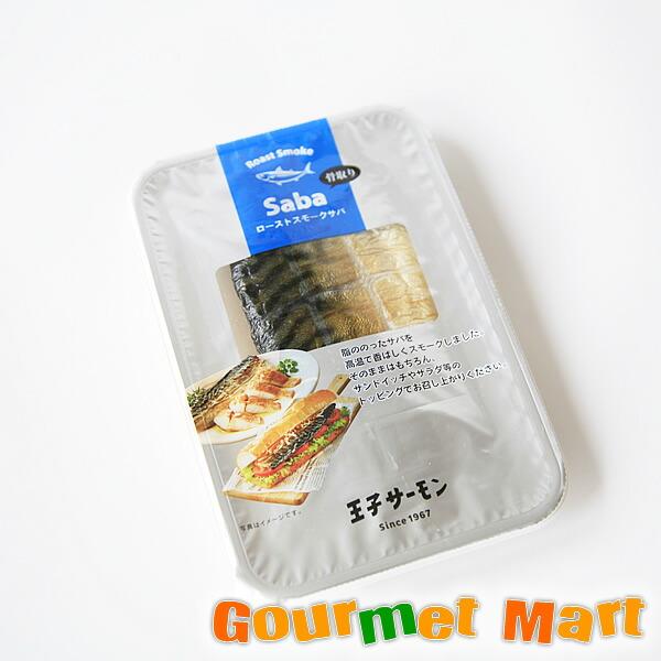 父の日 ギフト 王子サーモン 北海道産 さば温燻製 鯖燻
