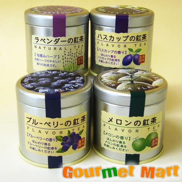 紅茶4種類セット(缶入り) ラベンダー・メロン・ハスカップ・ブルーベリーの香り!