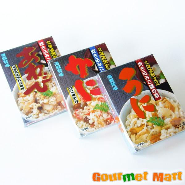 【北海道限定】炊き込みご飯の素3種セット [うに・あわび・かに]福袋詰め合わせセット