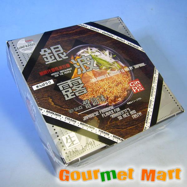 北海道 札幌ラーメン 「銀波露(ぎんぱろう)」 しょうゆ味 (2食入) 【ご当地ラーメン】をお取り寄せ