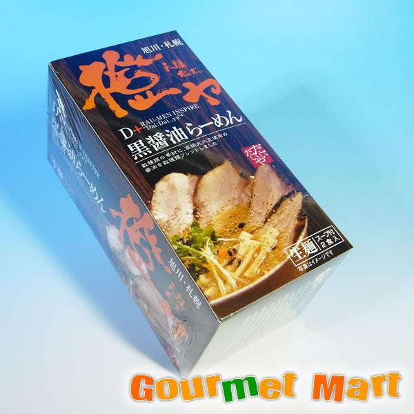 有名店ラーメン 北海道 旭川ラーメン「橙や(だいだいや)」 黒醤油味 (2食入) 【ご当地ラーメン】をお取り寄せ