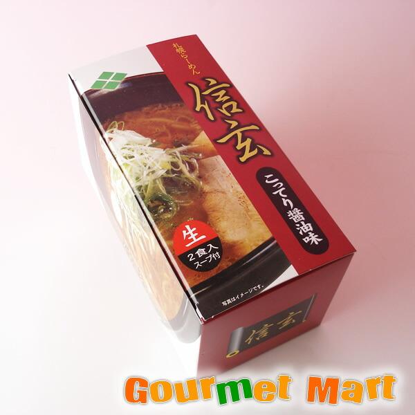 有名店ラーメン 北海道 札幌ラーメン 「信玄(しんげん)」 こってり醤油味 (2食入) 【ご当地ラーメン】をお取り寄せ