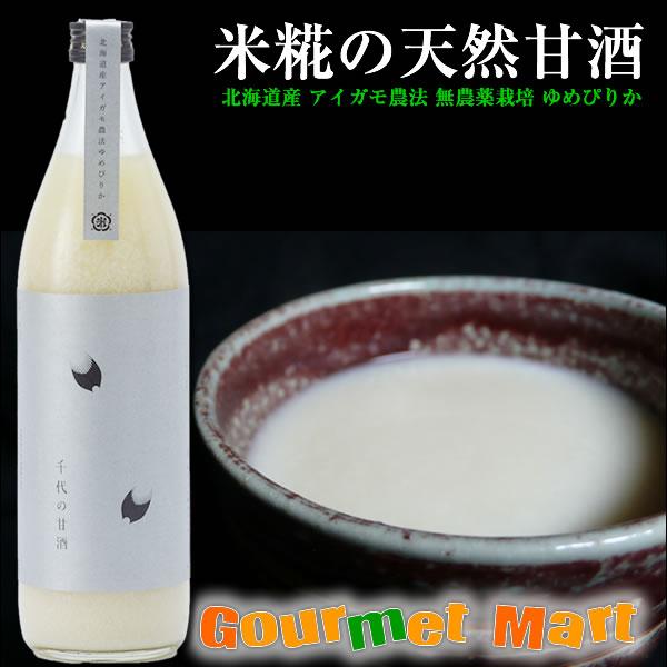 完全無添加!米糀の甘酒900ml3本セット 北海道産 アイガモ農法 無農薬栽培 ゆめぴりか100%使用