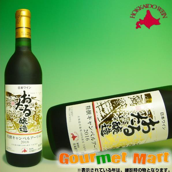 【北海道ワイン】おたる特選キャンベルアーリ 720ml(赤・甘口)
