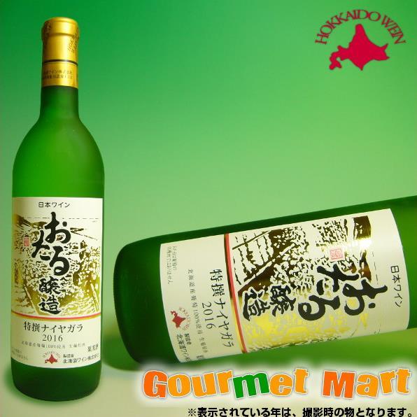 【北海道ワイン】おたる特選ナイヤガラ 720ml(白・甘口)第八回国産ワインコンクール銅賞受賞(2009年度)