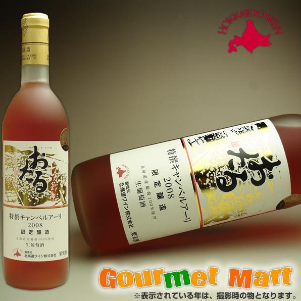 【北海道ワイン】おたる特選キャンベルアーリ 720ml(ロゼ・甘口)第七回国産ワインコンクール銅賞受賞(2008年度)