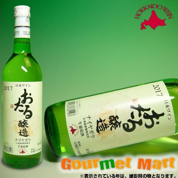 【北海道ワイン】おたるナイヤガラ 720ml(白・やや甘口)
