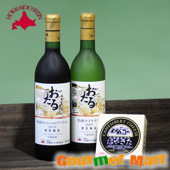 【北海道ワイン】北海道ワイン2本セット(赤・白)&北海道はやきたカマンベールチーズセットB!飲み比べS