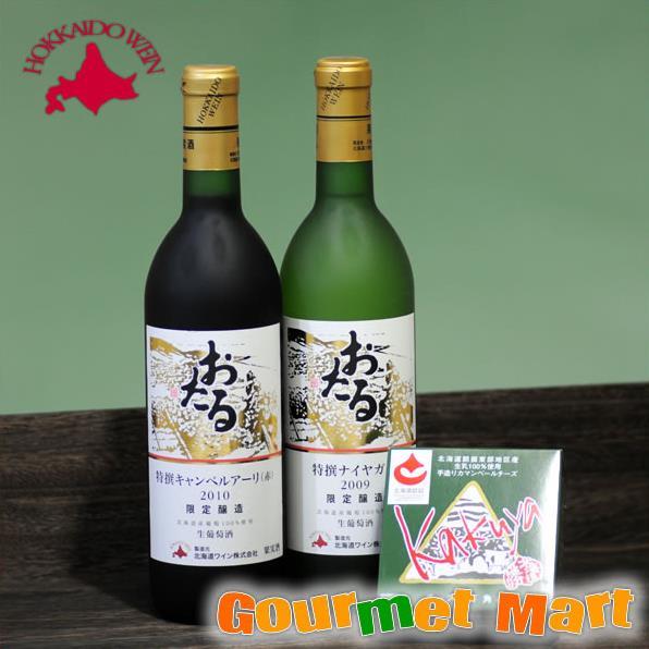 【北海道ワイン】北海道ワイン2本セット(赤・白)&北海道角谷カマンベールチーズセットB!飲み比べS