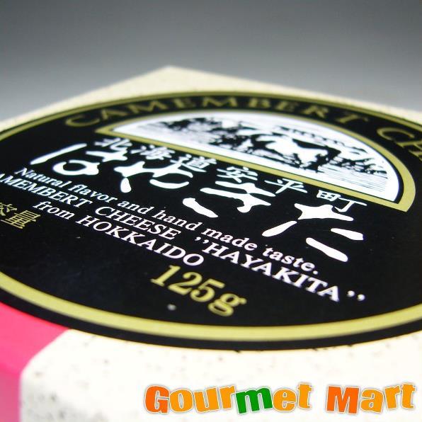 【北海道限定】はやきたカマンベールチーズ