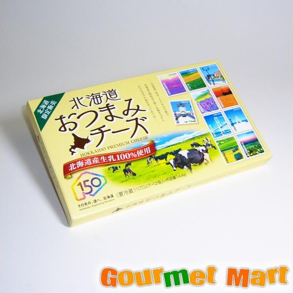 【北海道限定】北海道おつまみチーズ