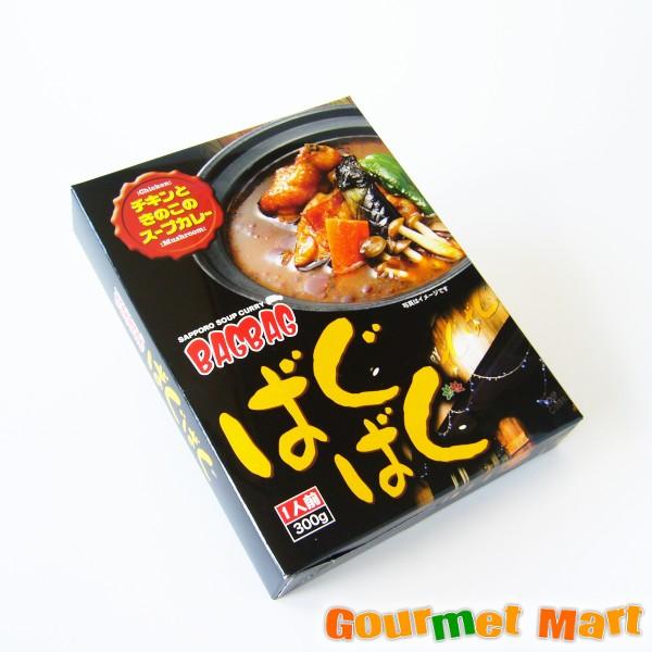 北海道札幌スープカレー BAGBAG(ばぐばぐ)チキンときのこのスープカレー 【ご当地カレー】をお取り寄せ