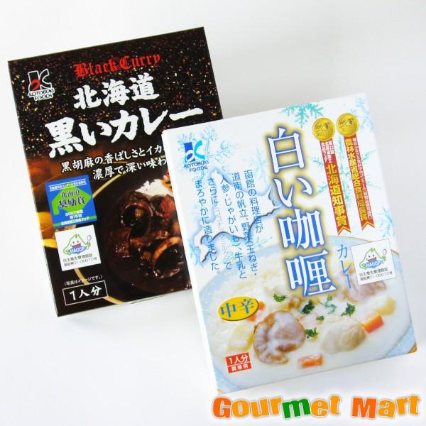 北海道白いカレー・黒いカレーセット【ご当地カレー】をお取り寄せ