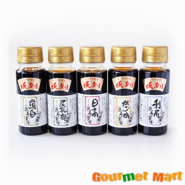 【北海道グルメマート】北の昆布醤油(きざみ昆布入) 5種セット