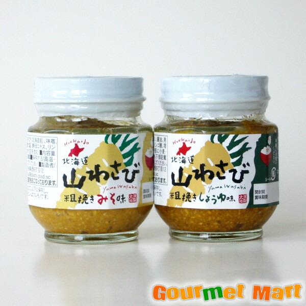 北海道 山わさび 粗挽きしょうゆ・味噌味セット