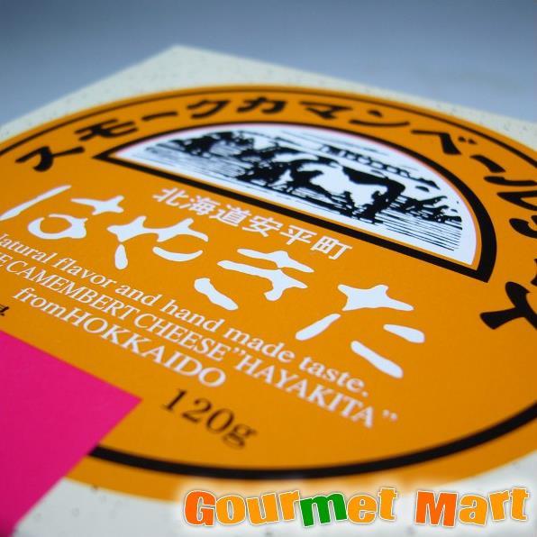 【北海道限定】はやきたスモークカマンベールチーズ